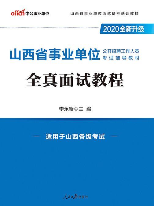 中公2020山西省事业单位公开招聘工作人员考试辅导教材全真面试教程(全新升级)