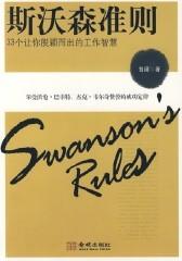 斯沃森准则:33个让你脱颖而出的工作智慧(仅适用PC阅读)