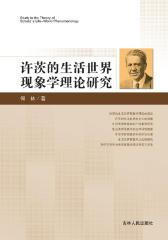 许茨的生活世界现象学理论研究