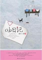 ab日记(试读本)