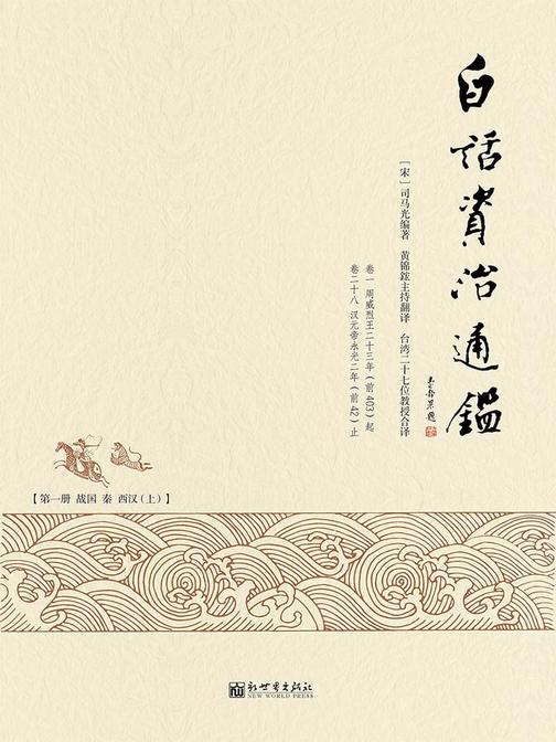 白话资治通鉴1