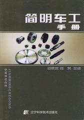 简明车工手册(仅适用PC阅读)