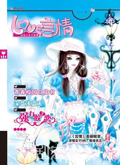 今古传奇·言情版(2008年第9期)(电子杂志)