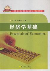 经济学基础(试读本)