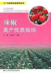 辣椒高产优质栽培(仅适用PC阅读)