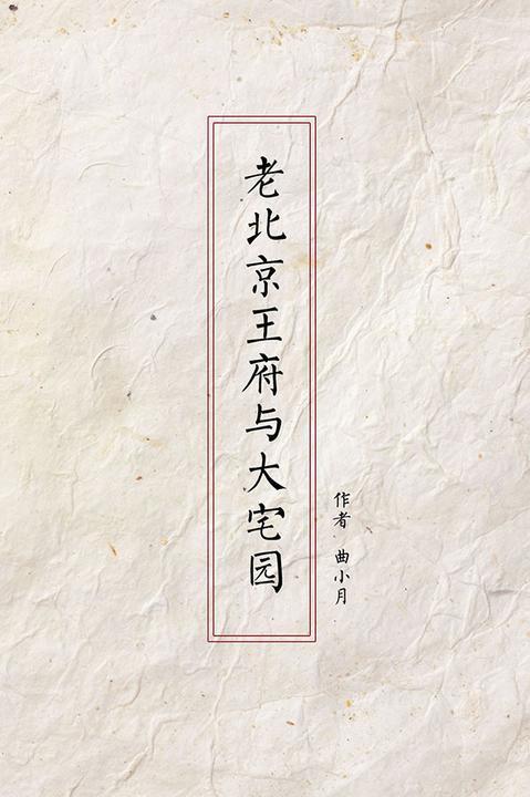 老北京王府与大宅园
