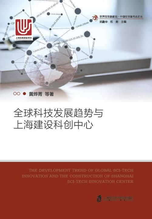全球科技发展趋势与上海建设科创中心