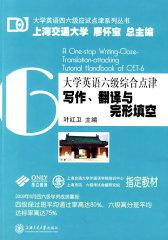 大学英语六级综合点津写作、翻译与完形填空(试读本)