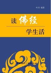 读《佛经》学生活