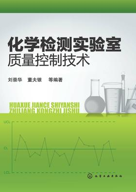 化学检测实验室质量控制技术