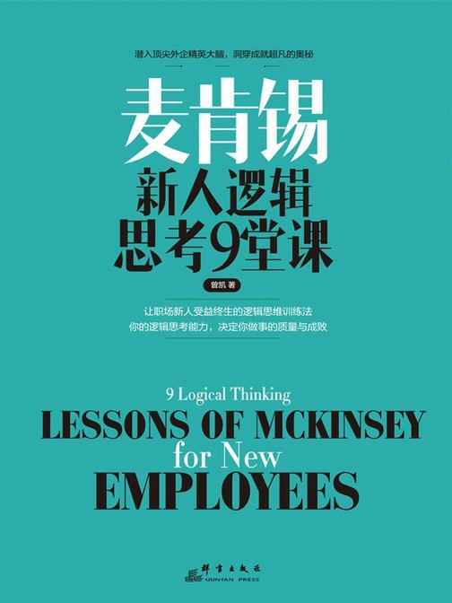 麦肯锡新人逻辑思考9堂课