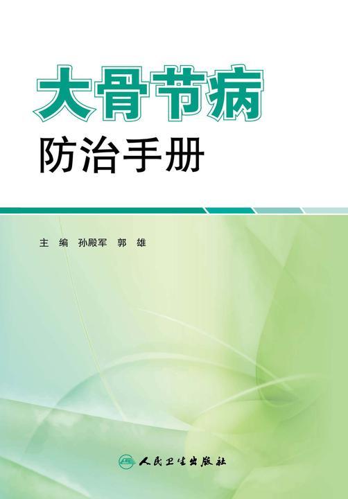 大骨节病防治手册