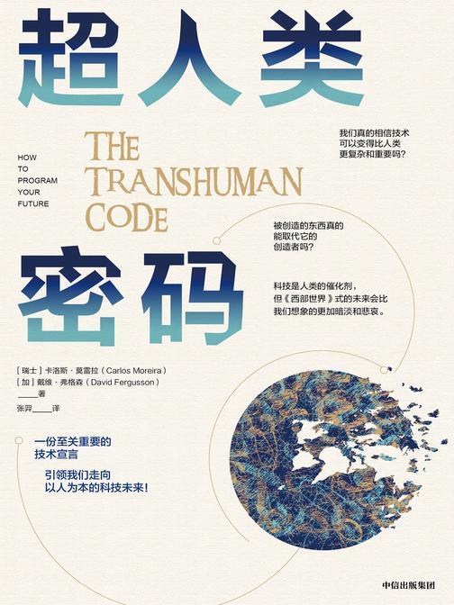 超人类密码