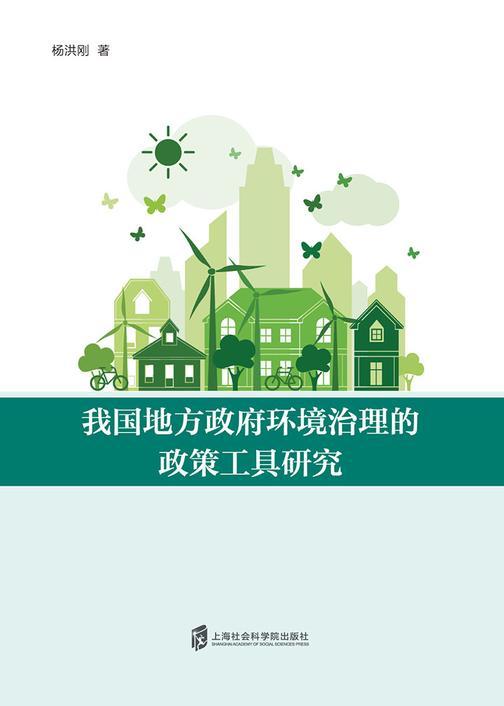 我国地方政府环境治理的政策工具研究