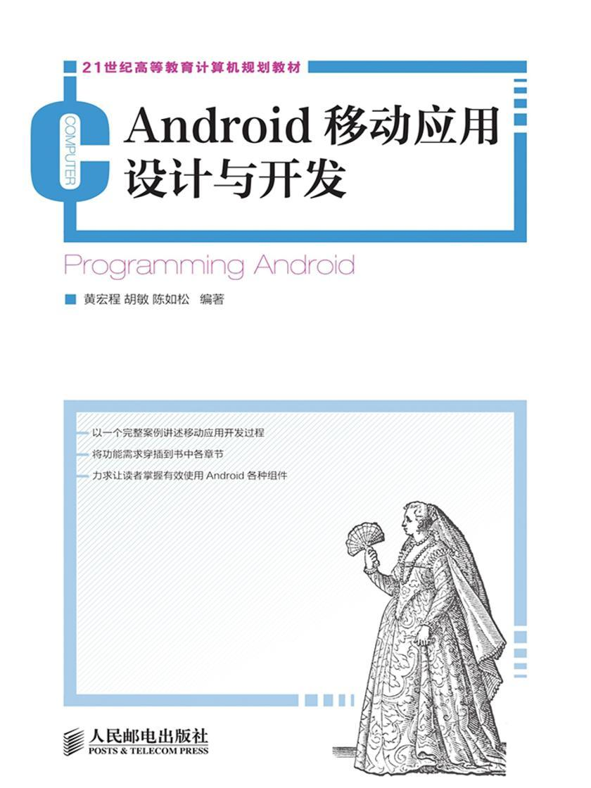 Android移动应用设计与开发