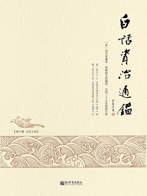 白话资治通鉴10