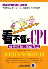 看不懂的CPI:价格指数与你的生活(试读本)