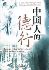 中国人的德行(仅适用PC阅读)