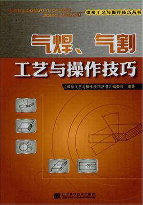 气焊、气割工艺与操作技巧(仅适用PC阅读)