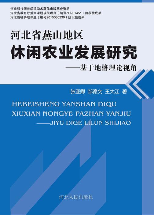 河北省燕山地区休闲农业发展研究:基于地格理论视角