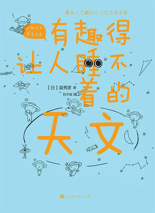 有趣得让人睡不着的天文(日本中小学生经典科普课外读物 系列累计畅销60万册)