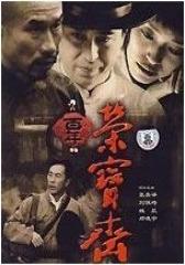 百年荣宝斋(影视)