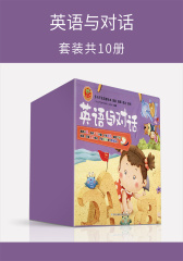 英语与对话(套装共10册)(仅适用PC阅读)