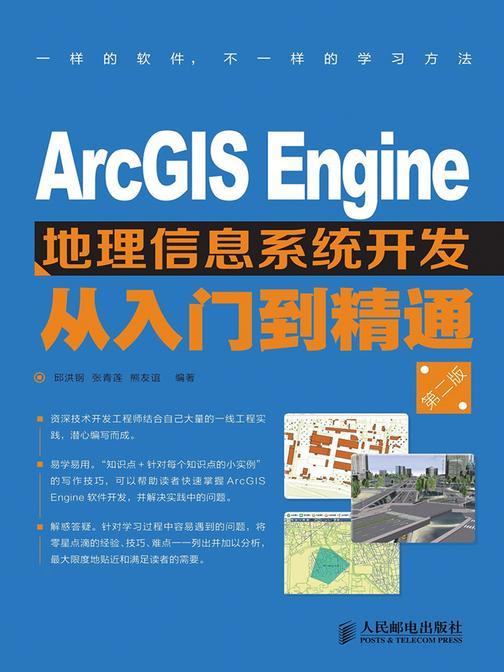 ArcGISEngine地理信息系统开发从入门到精通(第二版)