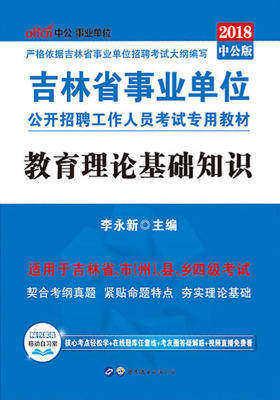 中公2018吉林省事业单位公开招聘工作人员考试专用教材教育理论基础知识