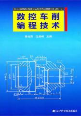数控车削编程技术(仅适用PC阅读)