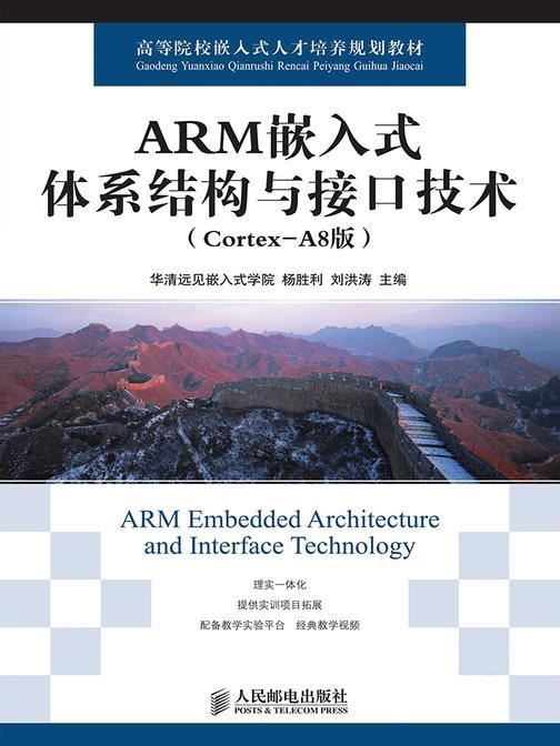 ARM嵌入式体系结构与接口技术(Cortex-A8版)