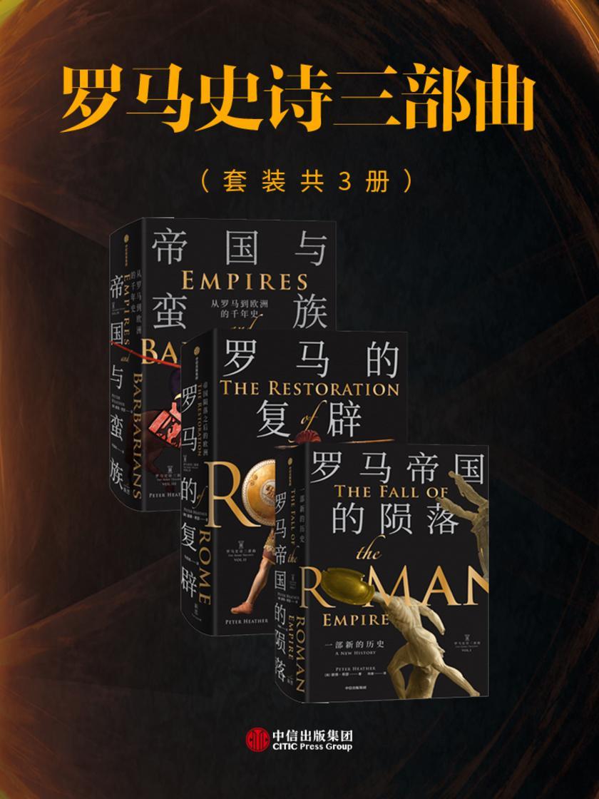 罗马史诗三部曲(套装共三册)