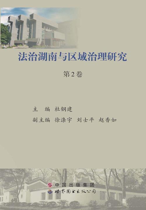 法治湖南与区域治理研究(第2卷)