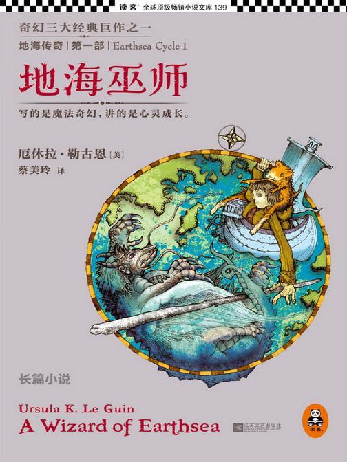 地海传奇1:地海巫师