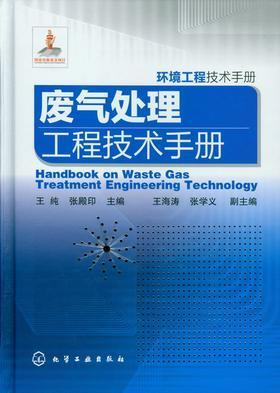 废气处理工程技术手册