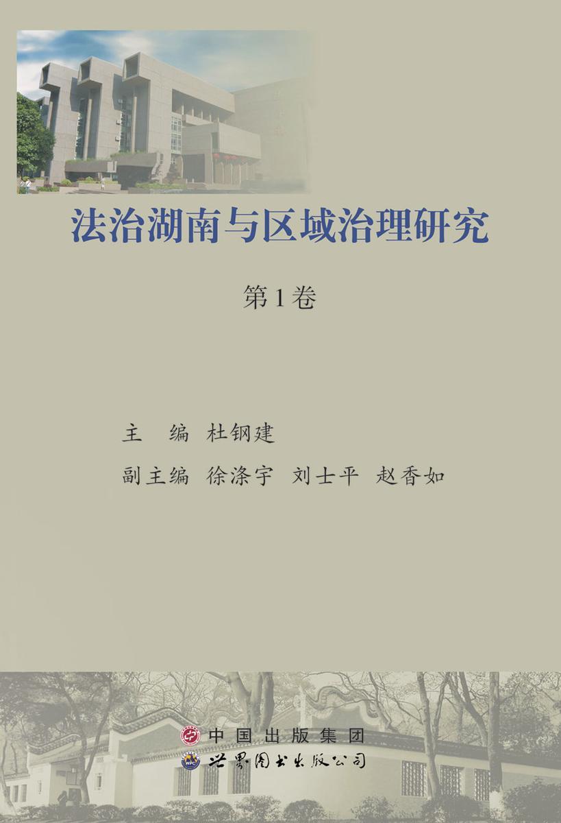 法治湖南与区域治理研究(第1卷)
