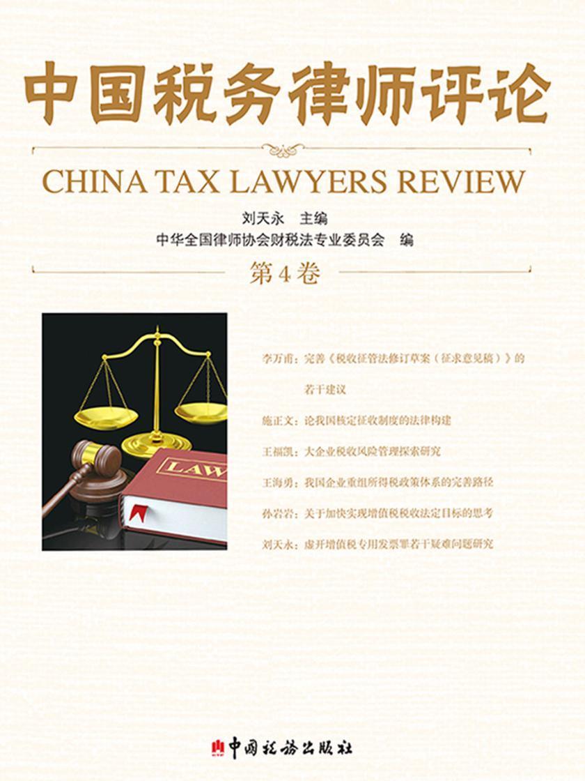 中国税务律师评论(第4卷)