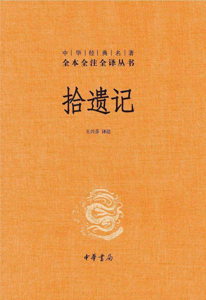 拾遗记(精)--中华经典名著全本全注全译