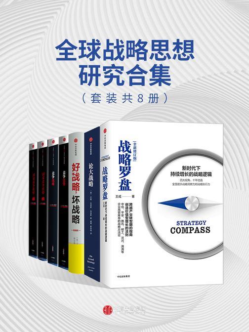 全球战略思想研究合集(套装共8册)