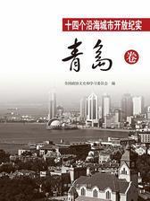 十四个沿海城市开放纪实﹒青岛卷