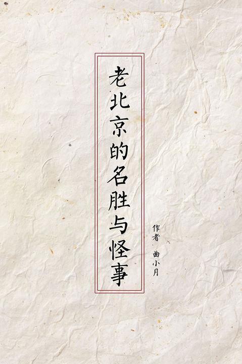 老北京的名胜与怪事