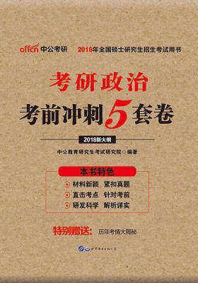 中公2018考研政治考前冲刺5套卷(新大纲版)