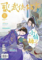 飞言情B-2018-3期(电子杂志)
