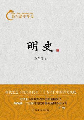 蔡东藩中华史:明史