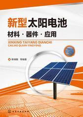 新型太阳电池:材料.器件.应用