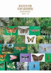 林木有害生物识别与防治图鉴