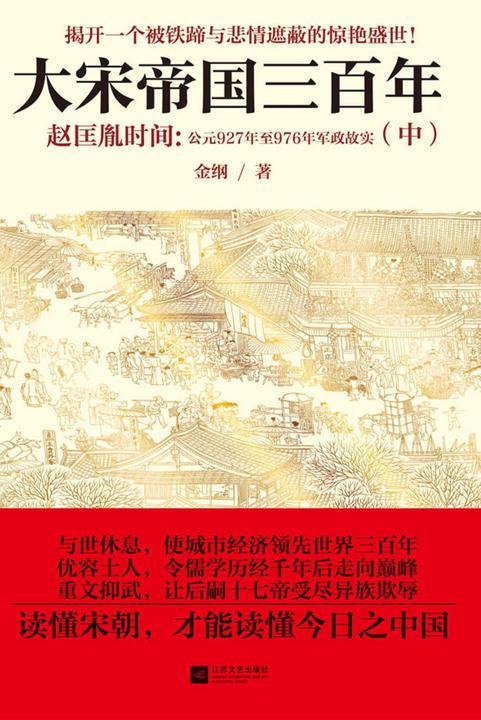 赵匡胤时间:公元927年至976年军政故实(中)