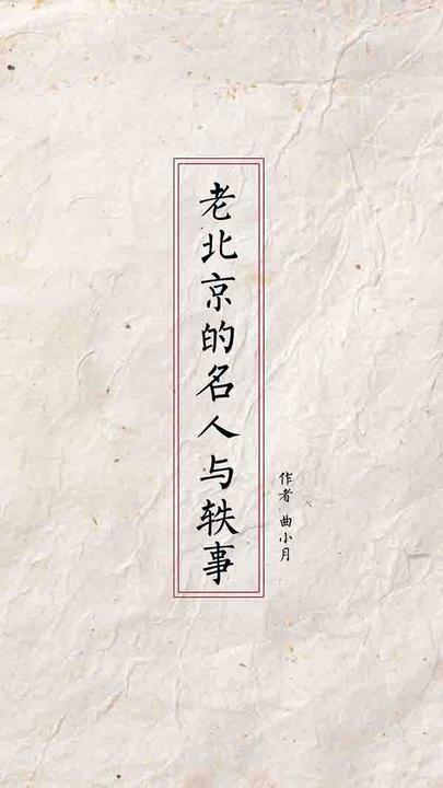 老北京的名人与轶事