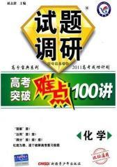 2011 化学 课标通用 试题调研高考突破难点100讲(试读本)