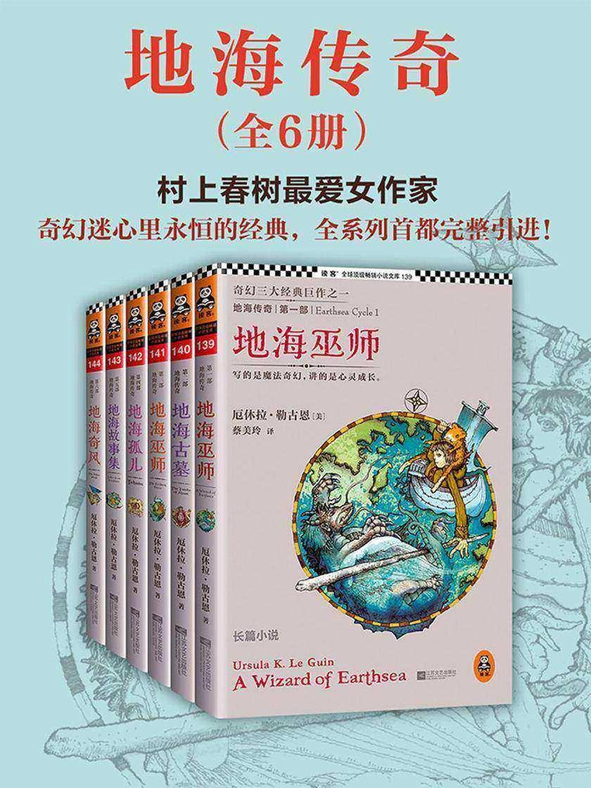 地海传奇(套装共6册)